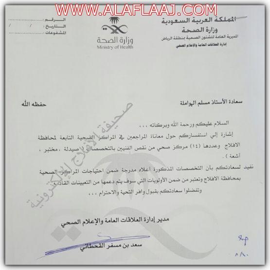 تعقيبآ على محرر جريدة الوطن : صحة الرياض تؤكد دعمها لمراكز الأفلاج الصحية