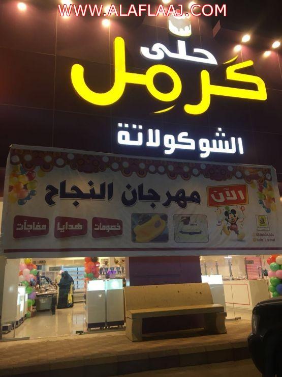 مهرجان النجاح في حلى كرمل ويعلن عن عروض خاصه لحفلات التخرج
