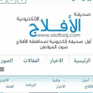 تعلن صحيفة الأفلاج الإلكترونية عن حاجتها لمراسلين ومراسلات