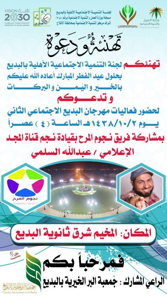 تنمية البديع تقيم  مهرجان البديع الثاني ثاني أيام العيد