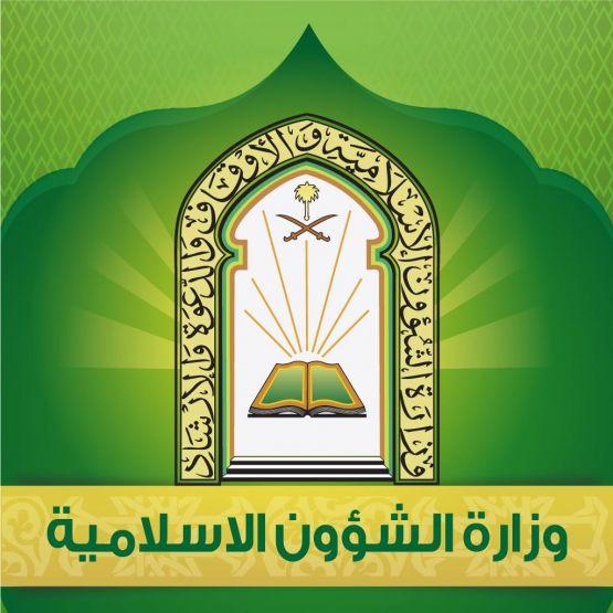 """""""الشؤون الإسلامية""""تنفي إيقاف مكافآت الأئمة والمؤذنين"""