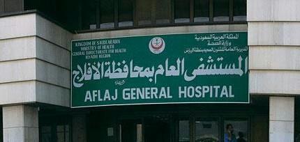 مدير مستشفى الأفلاج : دعم المستشفى بطبيب وطبيبة