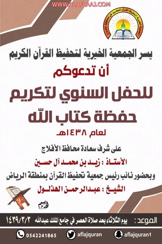 تحفيظ الأفلاج تكرم 253 طالب وطالبة حفظوا أكثر من ٤٣٥ جزء