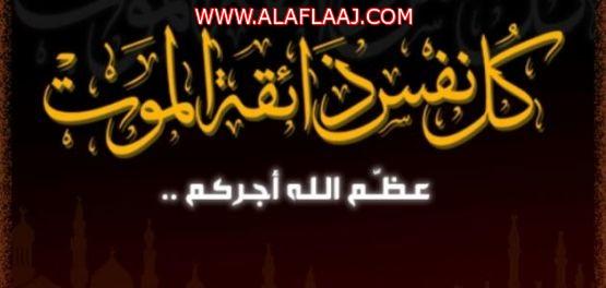 الشيخ رهيدل آل عزمة إلى رحمة الله