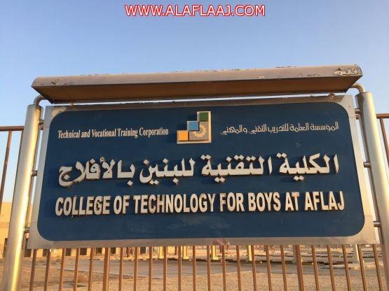 تعليق الدراسة غدا الخميس في كلية التقنية والمعهد الصناعي