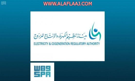 هيئة تنظيم الكهرباء توضح كيفية تحصيل القيمة المضافة لطلبات إيصال الخدمة الكهربائية الجديدة