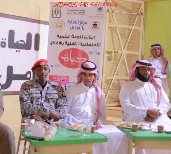 مديرية سجون الرياض تثمّن للجنة تنمية الأفلاج إثراء برامجها الإيجابي على النزلاء