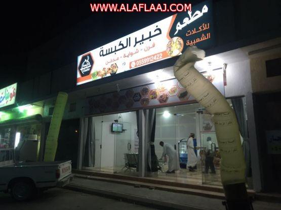 """افتتاح """"خبير الكبسة """" المطعم الأفلاجي بأيدي سعودية"""