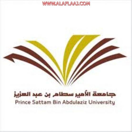 تعليق الدراسة بكليات جامعة الأمير سطام بالأفلاج