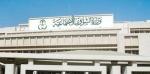 الجمعيه النسائية باالافلاج  تعلن عن حاجتها باستئجار مبنى