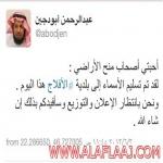 """أكثر من """"5700"""" مواطن أراضي المنح  حلم طال إنتظاره"""