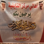 أهالي النايفية يحتفلون بالعيد  .. بالصور