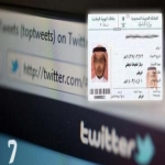 في السعودية .. ربط حساب تويتر بالبطاقة الشخصية للحد من الحسابات مجهولة الهوية