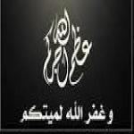 الشاب سعد آل عمار في ذمة الله