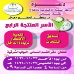 مركز التنمية الاجتماعية بمحافظة الأفلاج يعلن عن إقامة معرض الأسر المنتجة الرابع