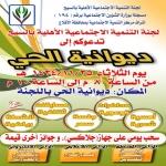 لجنة التنمية الاجتماعية الاهلية بالسيح تفتتح فعاليات ديوانية الحي غدا الثلاثاء