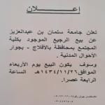 جامعة سلمان بالأفلاج تعلن عن بيع رجيع