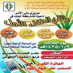 لجنة التنمية الاجتماعية الأهلية في السيح تعلن عن إقامة البرنامج الاجتماعي للأطفال ( ملتقى الطفل الأول )