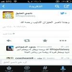 العثور على المفقود ناصر العنيزان غريقآ