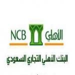 البنك الأهلي السعودي بالأفلاج يعلن عن وظائف شاغرة