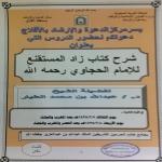 مركز الدعوة يدعوكم لحضور دروس علمية للشيخ عبدالله الطيار