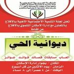 لجنة التنمية الاجتماعية الأهلية بالأفلاج تطلق فعاليات ( ديوانية الحي )