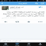 الشيخ الدكتور عبدالله الطيار يشيد بحفاوة محافظ الأفلاج