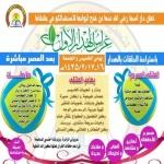 دار أسماء رضي الله عنها تعلن عن ملتقى غراس الهدار الأول