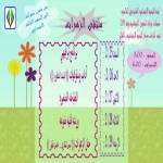 ملتقى الزهرات بلجنة التنمية الاجتماعية الأهلية بالخالدية