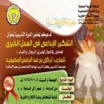 جمعية الأفلاج الخيرية تقيم دورة تدريبية في ( التفكير الإبداعي في العمل الخيري )