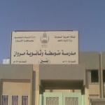 انعدام التواجد الأمني لدى مدارس مروان يتسبب في رصد بعض المخالفات
