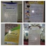 توزيع مواعظ دعوية في مساجد البديع