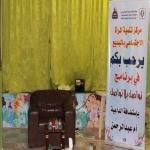 """برنامج """" تواصل بلا تواصل """"بمقر مركز تنمية المرأة الاجتماعية بالبديع"""