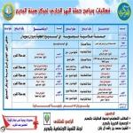 هيئة البديع تدشن غدا فعاليات حملة النهر الجاري تحت رعاية رئيس هيئة محافظة الافلاج
