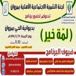 لجنة التنمية الاجتماعية بمروان تستضيف اللاعب السابق : سعد الحارثي في برنامج ( لمّة خير )