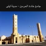 خطباء الجوامع بالأفلاج يوجهون نصائح للمصلين