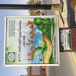بلدية الأفلاج تشارك في أسبوع الشجره
