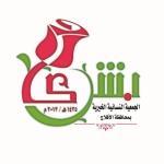 الجمعية النسائية الخيرية بمحافظة الأفلاج  تعلن عن توفر عدد من الوظائف الشاغرة