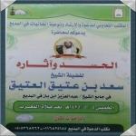 غدآ محاضرة للشيخ سعد عتيق العتيق في جامع أبن باز في البديع