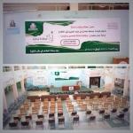 جامعة سلمان بالأفلاج تقيم ورشة عمل بعنوان ( وطننا أمانة مضامين وغايات )