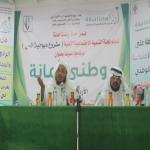 بالصور : لجنة التنمية الاجتماعية في البديع تقيم برنامج بعنوان ( وطني أمانة )