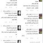 أنباء بالقبض على «كنق بدر» مخترق حسابات رئيسي النصر والهلال في تويتر