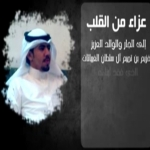 الشاعر ياسر الكلثم يرثي عائلة خزيم السلطان