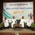 بالصور : لجنة التنمية الاجتماعية بالأفلاج تطلق ملتقى الحياة عمل