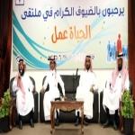 افتتاح فعاليات ملتقى (الحياة عمل) بلجنة التنمية الاجتماعية بالأفلاج