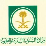وزارة الشئون البلدية تخصص مليوني متر مربع لإقامة مقر كليات جامعية للبنات في محافظة الأفلاج