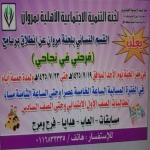"""لجنة التنمية الإجتماعية بمروان ( القسم النسائي ) تعتزم إقامة برنامج  """"فرحتي في نجاحي """""""
