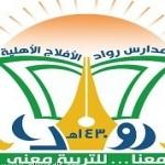 التاسعة مساء اليوم مدارس رواد الافلاج الاهلية على القناة الرياضية 2