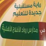 مدارس رواد الأفلاج تصدر مجلة المدرسة رؤية مستقبلية جديدة للتعليم بالمحافظة