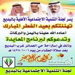 لجنة التنمية الاجتماعية بالبديع تدعوكم لحضور فعاليات برنامج المعايدة